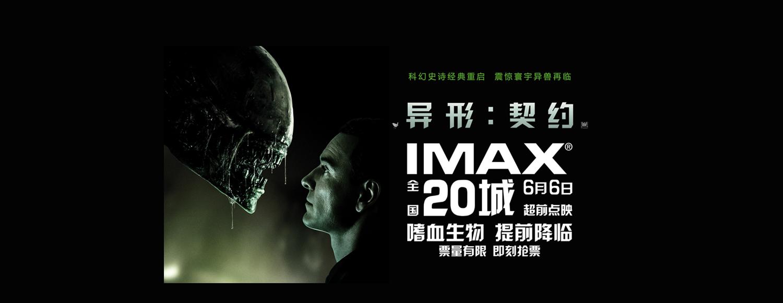 《异形:契约》6月6日20城超前来袭 经典科幻IP首登国内IMAX